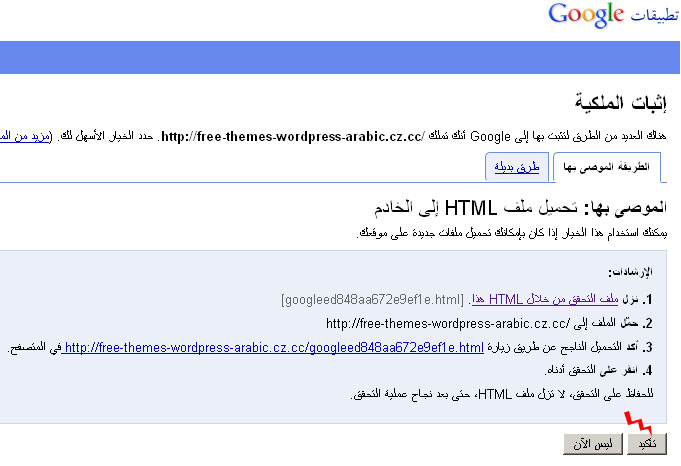google app engine add domain 010 - مجلة ووردبريس