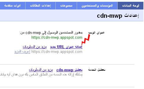 google app engine add domain 014 - مجلة ووردبريس
