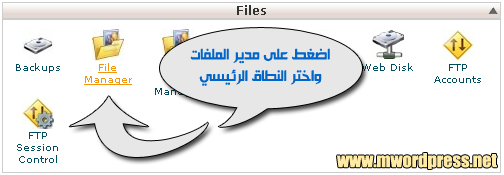 filemanager - مجلة ووردبريس