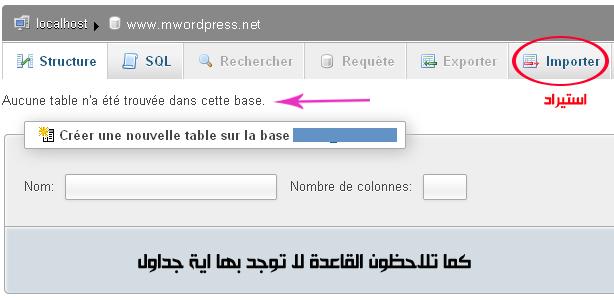 import databse - مجلة ووردبريس