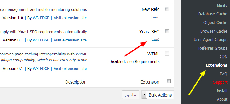 W3 Total Cache Extensions yaost - مجلة ووردبريس