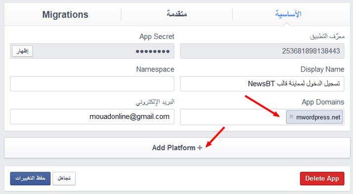 facebook create app info - مجلة ووردبريس