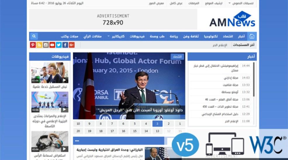 قالب AMnews + نسخة الجوال