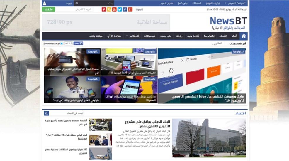 قالب NewsBT للمجلات والمواقع الاخبارية + نسخة الجوال