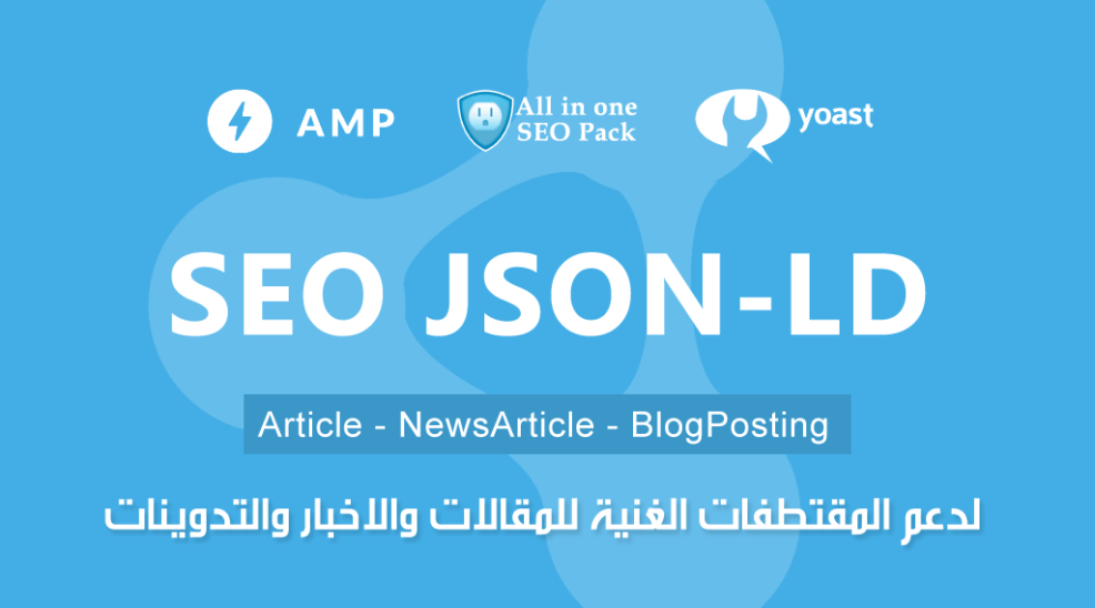 اضافة SEO JSON-LD – Article