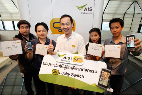 จีเอสเอ็ม แอดวานซ์  มอบรางวัลให้ลูกค้าจากกิจกรรม 3G Lucky Switch