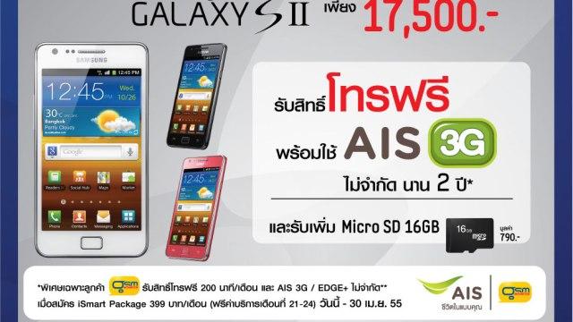 ลดราคาแล้วไม่พอ Samsung Galaxy S II อัดของแถมเป็น Micro SD 16GB พร้อมรับสิทธิ์สมัครแพคเกจ AIS โทรพร้อม 3G นาน 2 ปี