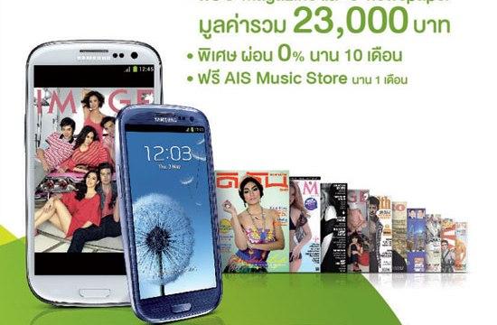 (อัพเดท) AIS คลอดโปรโมชัน Samsung Galaxy S III แล้ว (แต่ไม่เร้าใจ!?!)