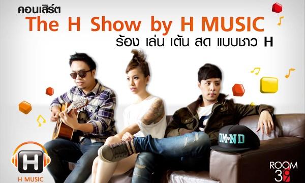 The H Show by H Music ร้อง เล่น เต้น สด แบบชาว H เดือนแรกกับ Room39