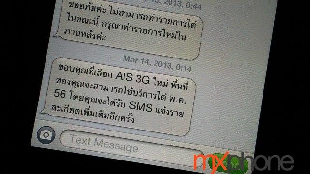 AIS เปิดให้ผู้ใช้งานทั่วไป ลงทะเบียนความสนใจใช้งาน AIS 3G ใหม่แล้ว