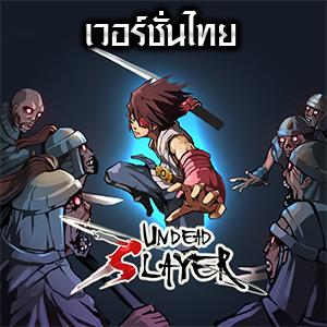 NHN เอาใจชาวไทยปล่อยเกมนักล่าซอมบี้ Undead Slayer เวอร์ชั่นไทยให้เล่นกันแล้ว