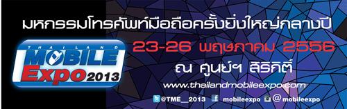 โปรโมชั่นเด็ดๆ ของงาน Thailand Mobile Expo 2013 Hi-End ชุดแรกออกมาแล้ว