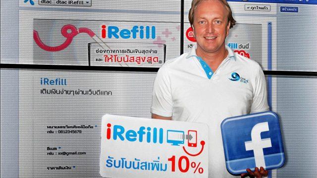 """แฮปปี้เปิดตัว """"Facebook iRefill"""" บริการเติมเงินออนไลน์รูปแบบใหม่ ให้ลูกค้าแฮปปี้เติมเงินผ่านเฟซบุ๊กได้ทันที"""