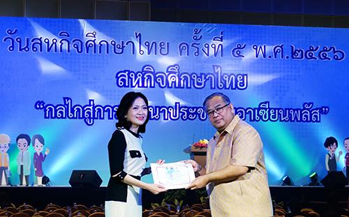 """วันทูวัน คอนแทคส์ ได้รับรางวัล """"สถานประกอบการดำเนินการสหกิจศึกษาดีเด่น"""" และ """"ผู้ปฏิบัติสหกิจศึกษาดีเด่นในสถานประกอบการ"""" ในงานวันสหกิจศึกษาไทยครั้งที่ 5"""