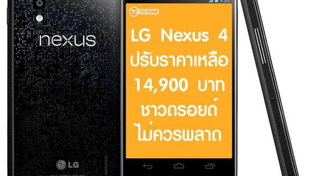 ข่าวด่วนชาวดรอยด์ LG Nexus 4 ปรับราคาเหลือ 14,900 บาท ทั้งดำและขาว ที่ TGFone