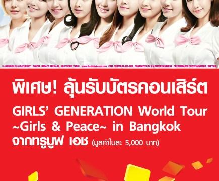 """ทรูมูฟ เอช เอาใจสาวก GIRLS' GENERATION อีกครั้ง ชวนลุ้นบัตรคอนเสิร์ต """"GIRLS' GENERATION World Tour ~Girls & Peace~ in Bangkok"""""""