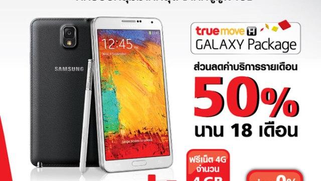 Samsung Galaxy Note 3 LTE ต้อง TrueMove H… ขายแล้ววันนี้ พร้อมโปรโดนๆ กับเครือข่าย 4G LTE แรงๆ