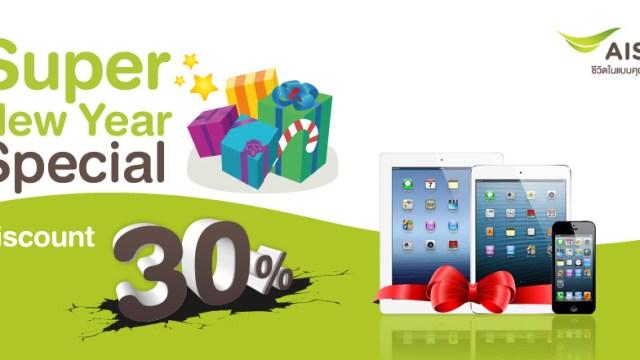 AIS จัดให้!! กับแคมเปญ Super New Year Special ลดราคาสินค้า Apple กว่า 30%