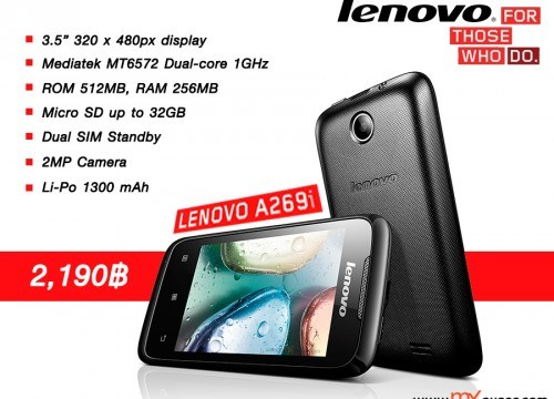 วางขายแล้ว Lenovo A269i รุ่นเล็กราคาถูกสุดๆ รองรับ 3G พร้อมระบบสองซิมการ์ด