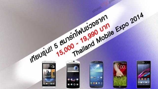จัดรุ่นไหนดี!? เทียบ 5 สมาร์ทโฟนราคา 15,000-19,990 บาท ภายในงาน TME2014