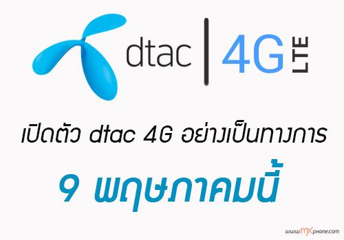 ใกล้แล้ว… dtac 4G พร้อมเปิดตัวอย่างเป็นทางการแล้ว 9 พ.ค. 2557