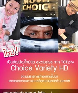 ทีโอที ไอพีทีวี เปิดช่องใหม่ Choice Variety HD แหล่งรวมความบันเทิงครบรส