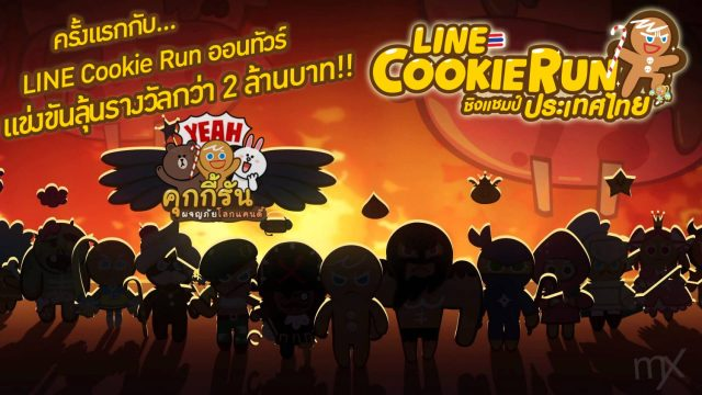 เตรียมลุยกับกิจกรรม LINE Cookie Run ออนทัวร์!! แข่งขันชิงแชมป์ประเทศไทย ลุ้นรางวัลกว่า 2 ล้านบาท