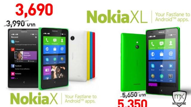 ราคาร่วงแล้ว… Nokia XL ลดเหลือ 5,350 บาท Nokia X ลดเหลือ 3,690 บาท