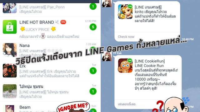 วิธีปิดแจ้งเตือน LINE เกมส์ต่างๆ ที่กวนใจ เล่นได้ ส่งได้เหมือนเดิมแต่ไม่มีข้อความเด้งให้หงุดหงิด!!