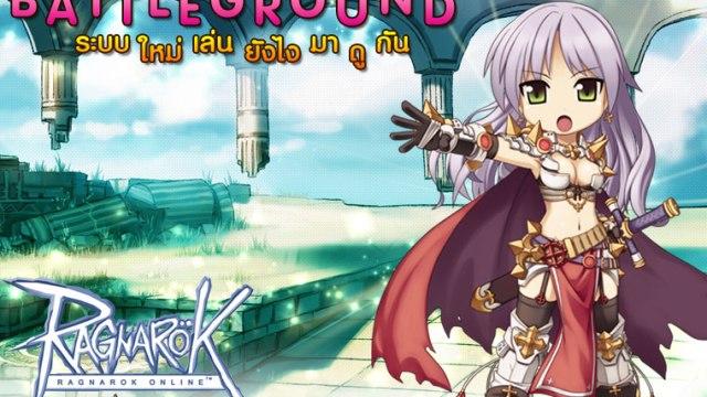 """ระบบใหม่ """"Battleground"""" ใน Ragnarok Online Mobile เล่นยังไง มาดูกัน"""