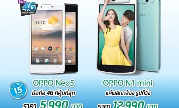 OPPO N1mini และ Neo5 โปรโมชันสุดพิเศษจากดีแทค