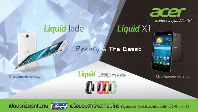 เอเซอร์อวดโฉมสมาร์ทโฟนรุ่นล่าสุด Acer Liquid X1 LTE, Acer Liquid Jade, Acer Liquid Z500 และ Acer Liquid Leap