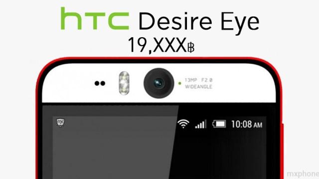 เผยหมดเปลือก HTC Desire Eye ฟีเจอร์กล้องสุดจริง!! บอดี้โพลีคาร์บอเนตกันน้ำ ราคาต่ำกว่าสองหมื่น