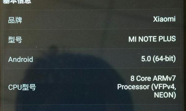 มาเฉย Mi Note Plus ที่คาดว่าน่าจะเป็น Mi Note เวอร์ชั่นแท็บเล็ต???