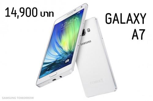 Samsung GALAXY A7 เตรียมวางขายครั้งแรกที่งาน Mobile Expo ราคาเร้าใจ 14,900 บาท