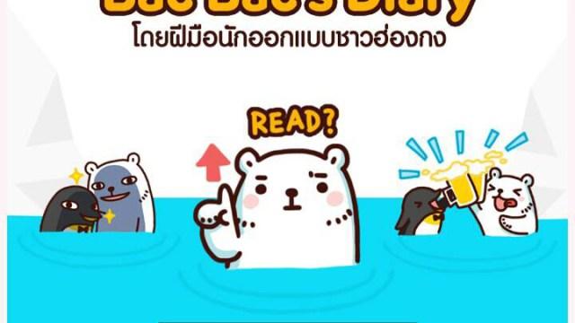 สติกเกอร์ฟรีมาอีกแล้ว Bac Bac's Diary หมีขั้วโลกเหนือน่ารักๆ โหลดเลยไม่มีหมดอายุ