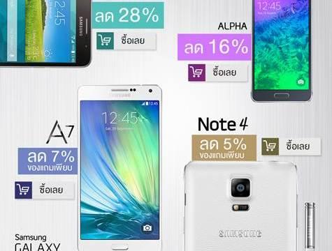 GALAXY ลดโหดๆ หลายรุ่น Alpha 15,900 บาท Mega 2 LTE 10,000 บาท แถม Galaxy V ของแถมอีกเพียบ
