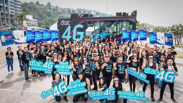 dtac ลุยเปิด 4G ให้ชาวชลบุรี ศรีราชา พัทยาและเกาะล้าน ให้ใช้แล้ว พร้อมทดลองฟรี 4GB นาน 4 เดือน