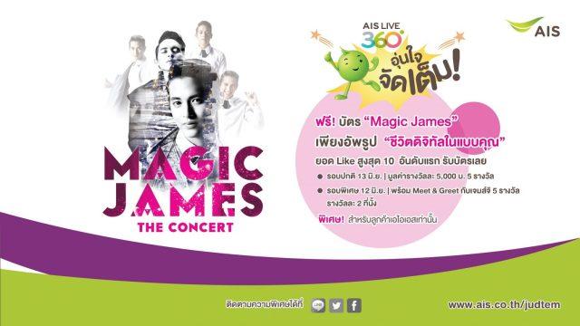"""ลูกค้าเอไอเอส ลุ้นชมคอนเสิร์ต """"Magic James The Concert"""" รอบจริง และรอบพิเศษก่อนใคร พร้อมมีทแอนด์กรี๊ดกับเจมส์ จิ"""