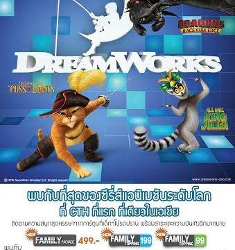 ลูกค้า CTH & Z PAY TV ได้สิทธิ์รับชม DreamWorks  Channel ช่องซีรี่ส์แอนิเมชันระดับโลกก่อนใคร!!