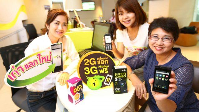 """เอไอเอส สานต่อโครงการ """"เก่าแลกใหม่"""" ช่วยลูกค้าเปลี่ยนเครื่องมือถือจาก 2G เป็น 3G"""