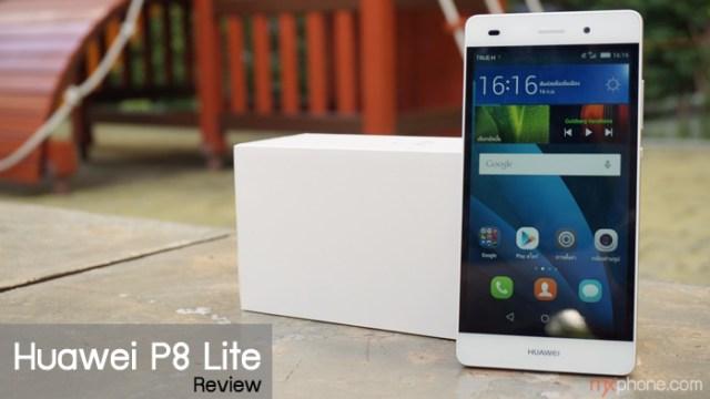 [Review] Huawei P8 Lite ดีไซน์เรียบๆ มีสไตล์ สเปคดีราคามิตรภาพ 7,990 บาท