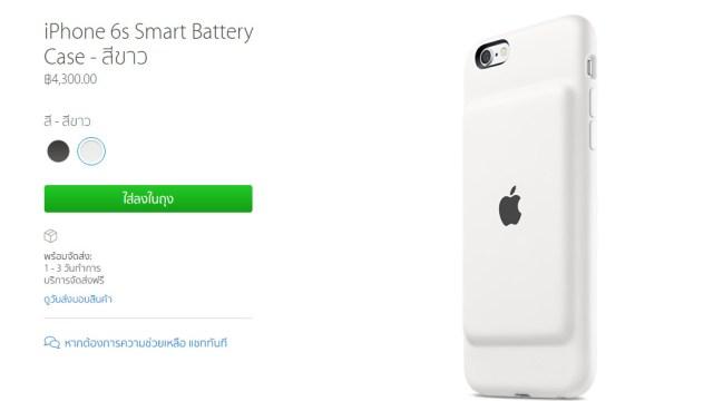 Apple เปิดขาย Smart Battery Case เสริมความอึดให้ iPhone 6s ราคา 4,300 บาท