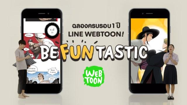 LINE ประกาศครบรอบ 1 ปี LINE WEBTOON บริการการ์ตูนพร้อมให้คุณอ่านฟิน มันส์ฟรีได้ทุกที่ ทุกเวลา