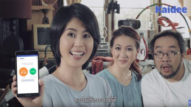 Kaidee ย้ำจุดยืนสร้างแพลตฟอร์มซื้อ-ขายของมือสองออนไลน์เพื่อคนไทย  สร้างหนังโฆษณาให้เข้าถึงทุกคน