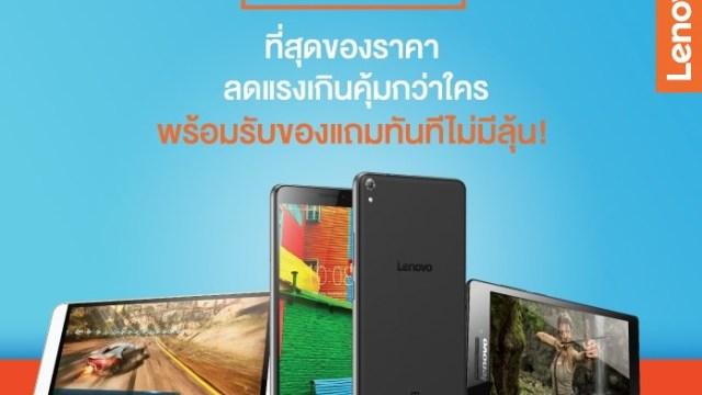 เลอโนโว มอบโปรโมชั่นสุดพิเศษสำหรับผลิตภัณฑ์ยอดนิยมที่งาน Thailand Mobile Expo 2016