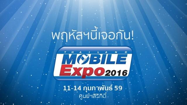 พฤหัสนี้แล้ว! Thailand Mobile Expo 2016 ใครจะซื้อมือถือ แท็บเล็ตใหม่ ห้ามพลาด 11-14 ก.พ.นี้ ศูนย์ฯสิริกิติ์