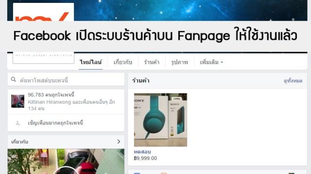 Facebook Fanpage เพิ่มส่วนร้านค้าให้ขายสินค้ากันได้แล้ว!! ใช้ง่าย ขายคล่อง
