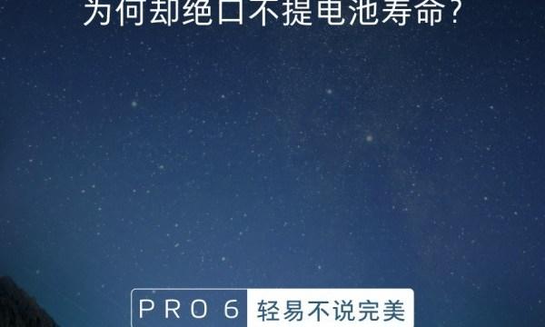 Meizu ปล่อยภาพทีเซอร์ยัน Pro 6 มีระบบชาร์จแบตไว พร้อมเปิดตัว 13 เม.ย.