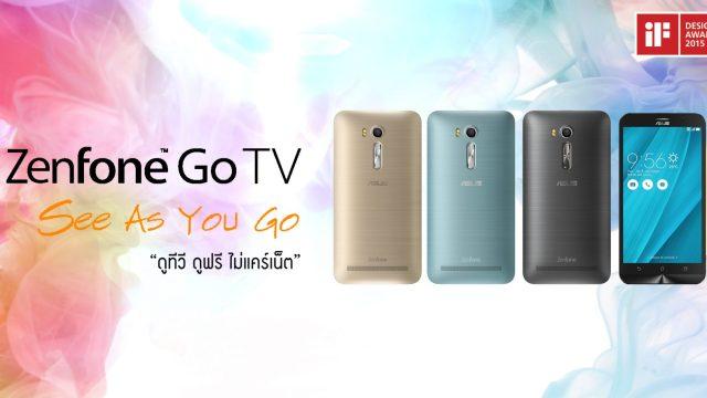 """""""ดูทีวี ดูฟรี ไม่แคร์เน็ต"""" กับ ASUS Zenfone Go TV พร้อมขายครั้งแรกในงาน TME2016"""